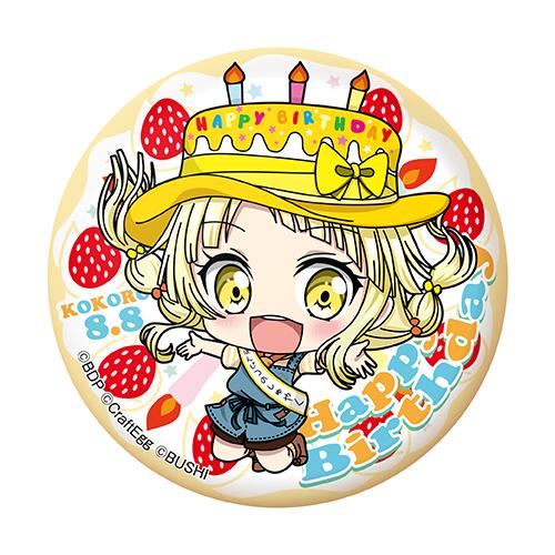 誕生日限定缶バッジ(弦巻 こころ)