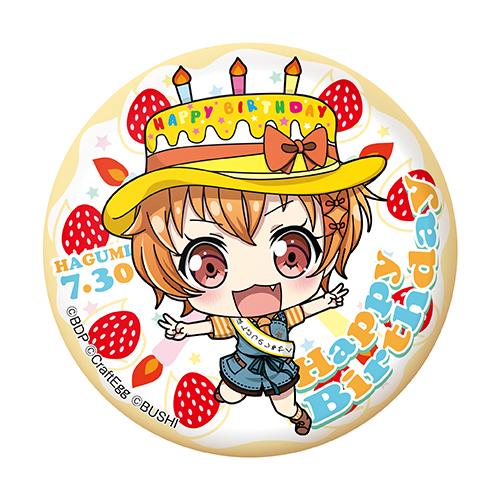 誕生日限定缶バッジ(北沢 はぐみ)