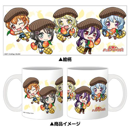 マグカップ(ハロー、ハッピーワールド!)