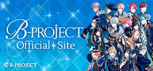 B-PROJECT 公式サイト