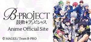 TVアニメ「B-PROJECT~鼓動*アンビシャス~」公式サイト