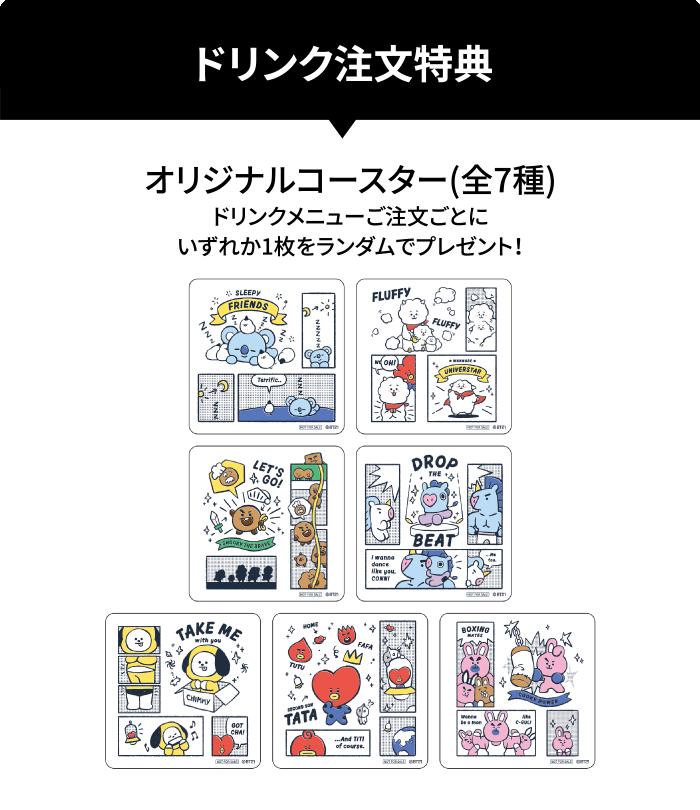 btc5w_webimg_novelty_info_coaster