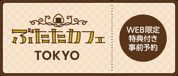 ぶたたカフェ 東京  WEB限定特典付き事前予約