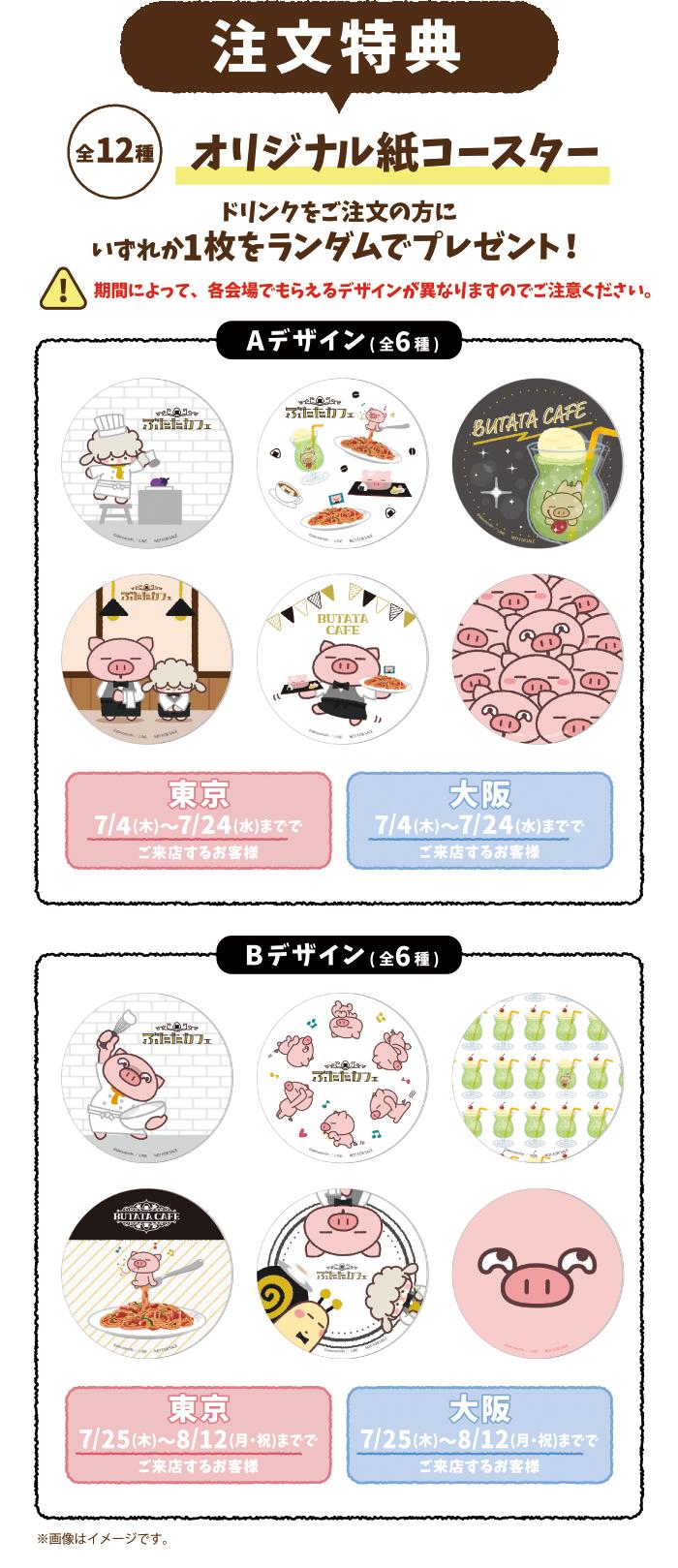 web_butatacafe_novelty_paper_coaster