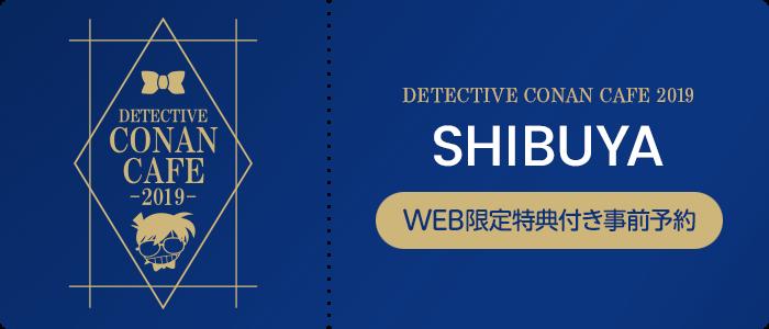 conan_shibuya_ticket