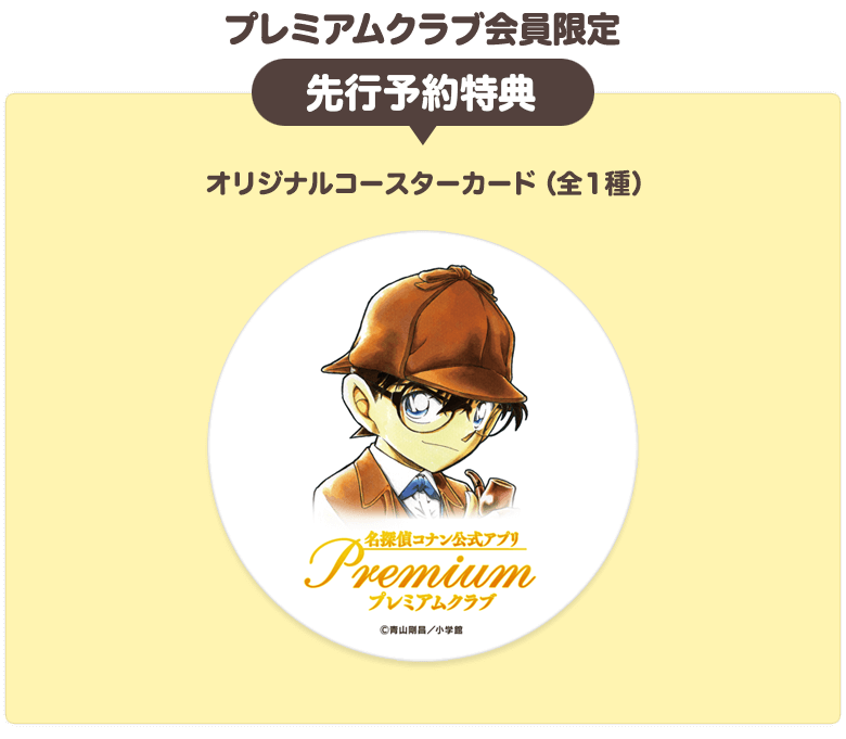 ConanCafe_Info_Premium会員特典