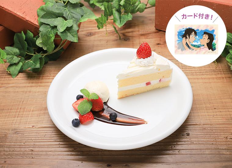 劇場版公開記念!秀吉&由美のとびっきり美味しいショートケーキ