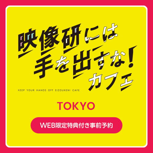 TOKYO 09/18 WEB限定特典付き事前予約 (チケットファイル(全2種))