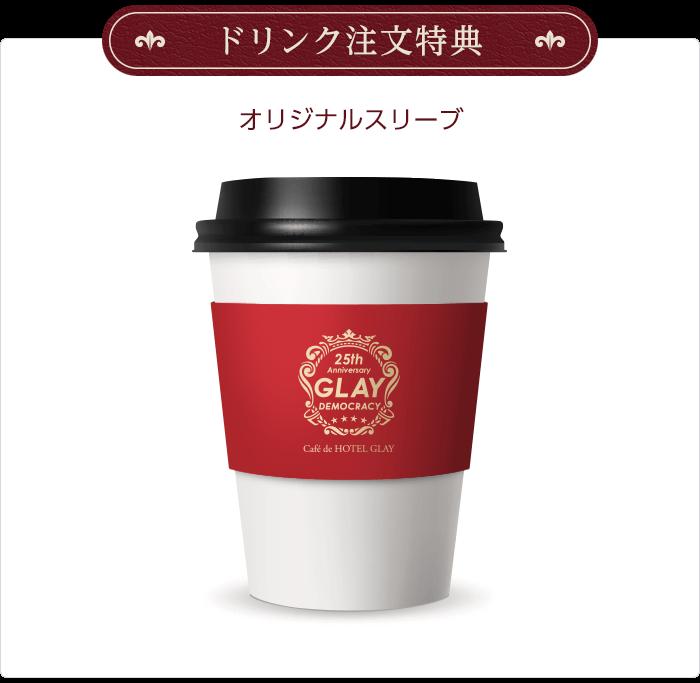 g4cafe_2019_%e7%89%b9%e5%85%b8_c