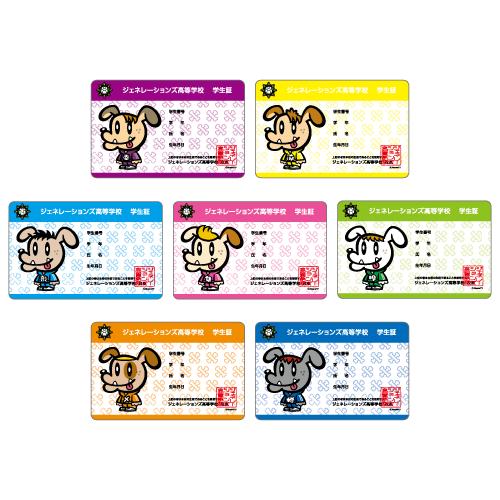 学生証カード(ランダム7種)