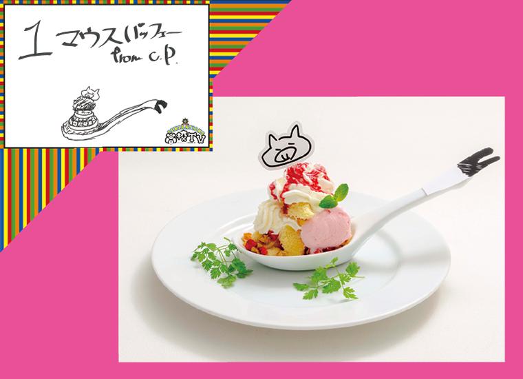 小森隼の1マウスパッフェー from C.P.