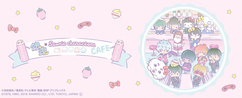 銀魂×サンリオキャラクターズカフェ