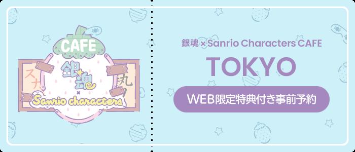 東京 WEB限定特典付き事前予約