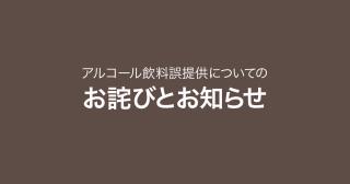 news_お詫びとお知らせ_eyecatch