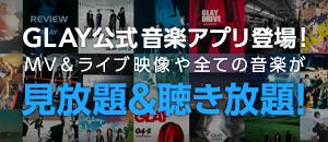Banner_GLAYAPP_Release1