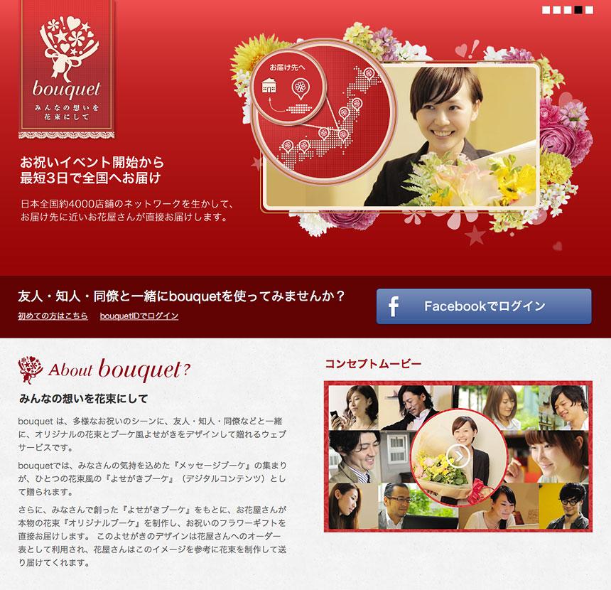 bouquet_hp