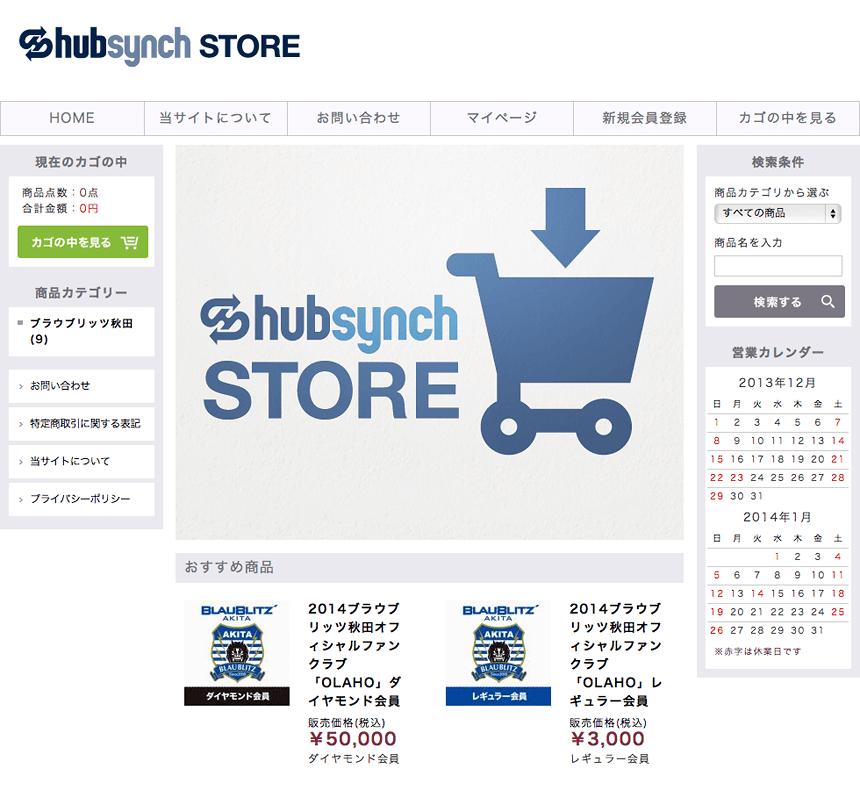 hubsynchstore_hp2
