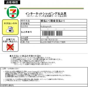 7-11_haraikomi