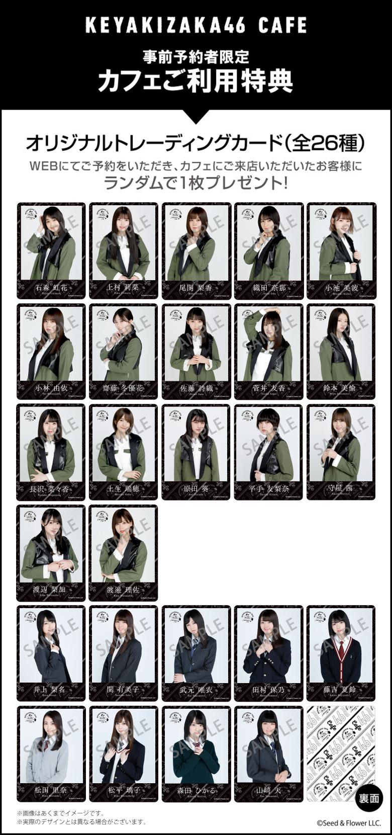 191103_keyaki_card
