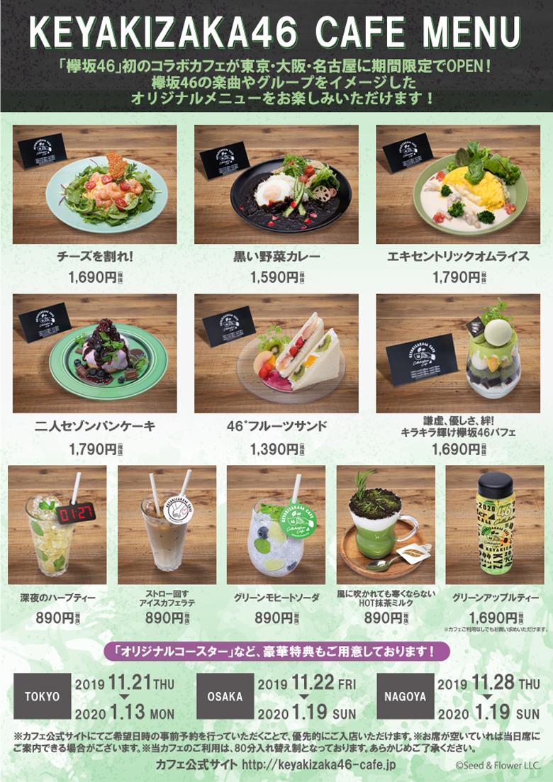 keyakizaka46cafe_menu