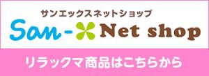 san-x net shop