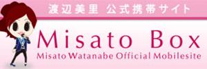 渡辺美里 公式モバイルサイト 「Misato Box」