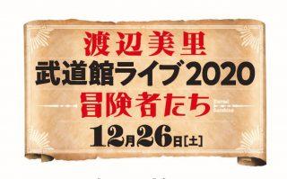 完作業中Budokan_Logo_sample