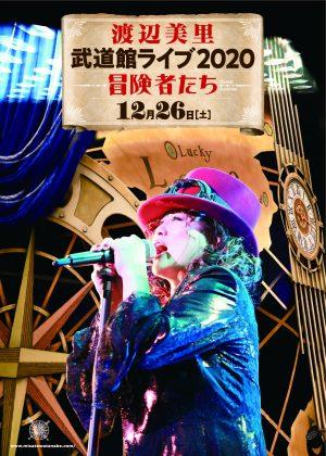 NEWS用トリミング_Budokan_Flyer