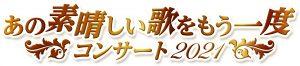 asum2021_logo_01