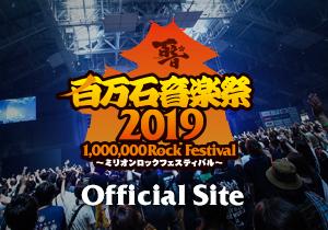 百万石音楽祭~ミリオンロックフェスティバル~2019公式サイト