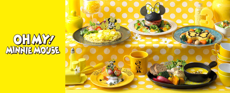 「ミニー・マウス」カフェ