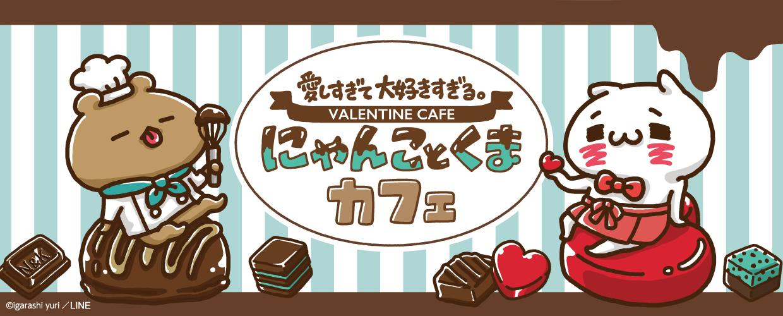 にゃんことくまカフェ VALENTINE CAFE