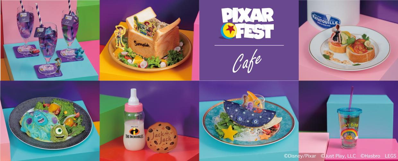 「PIXAR FEST」OH MY CAFE