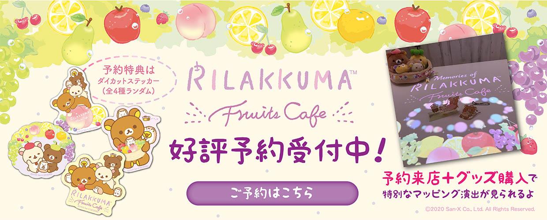 リラックマのまくまくフルーツカフェ