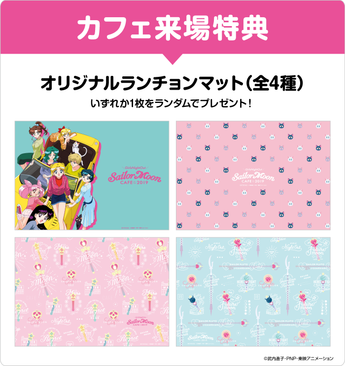 smcafe_tokuten_placemat_0906