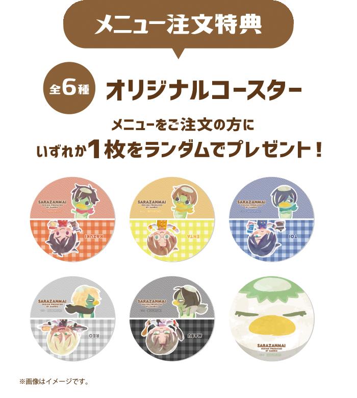 web_yoyaku_novelty_coaster