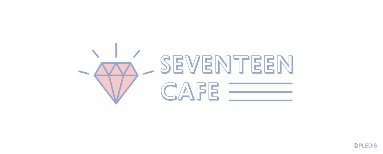 SEVENTEEN カフェ 2020