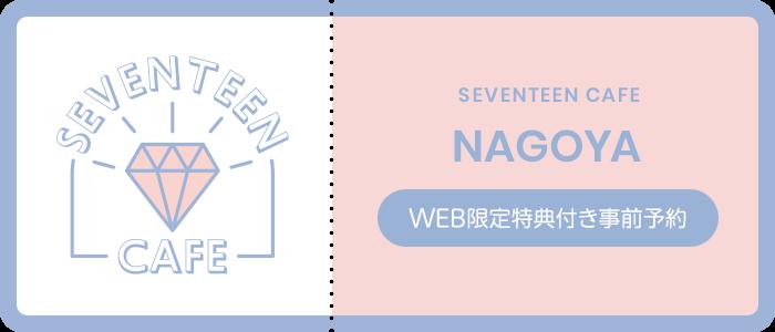 NAGOYA BOX