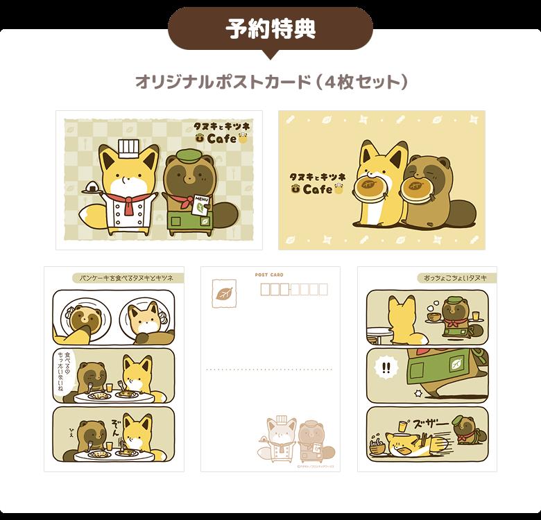 TankukiKitsune_Info_予約特典