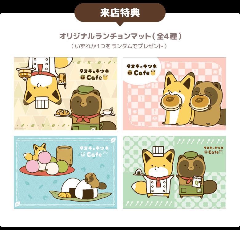 TankukiKitsune_Info_来店特典