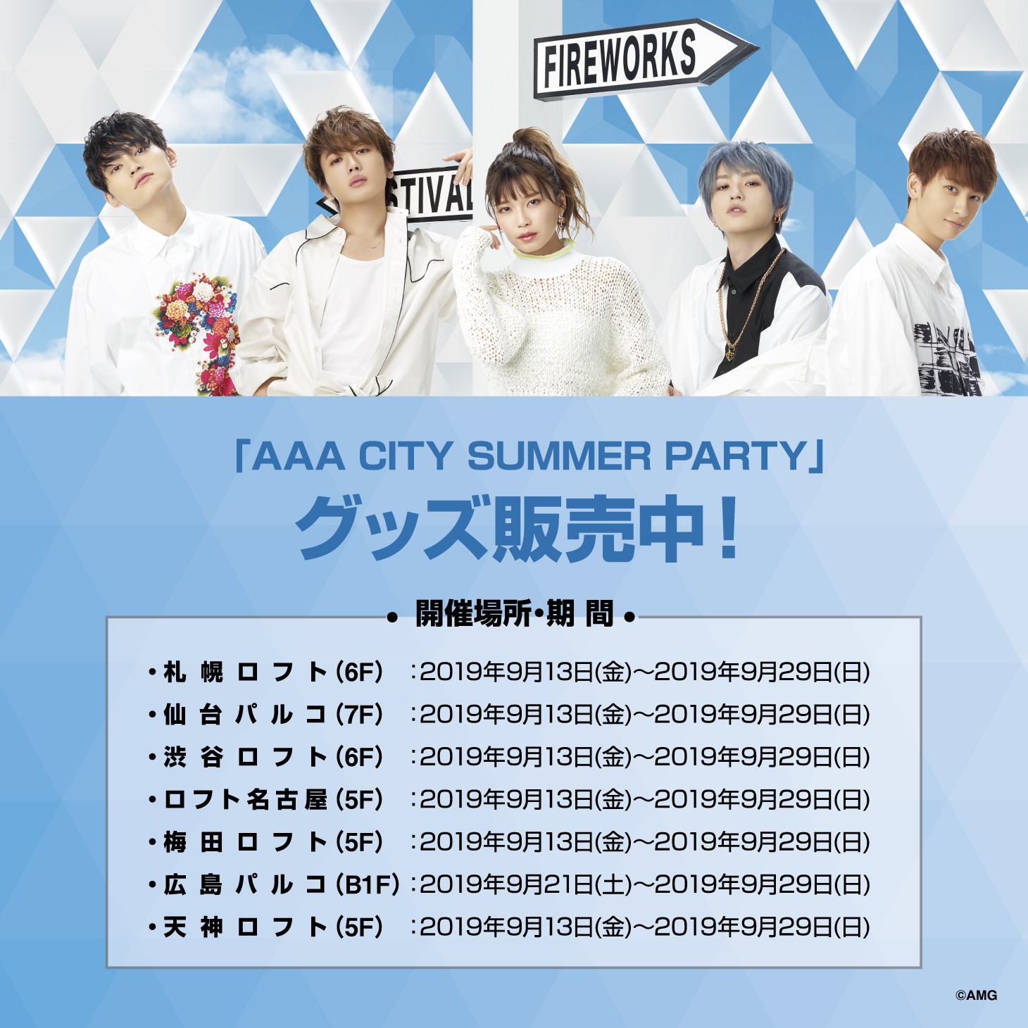 aaa_saiji_kokuchi_poster