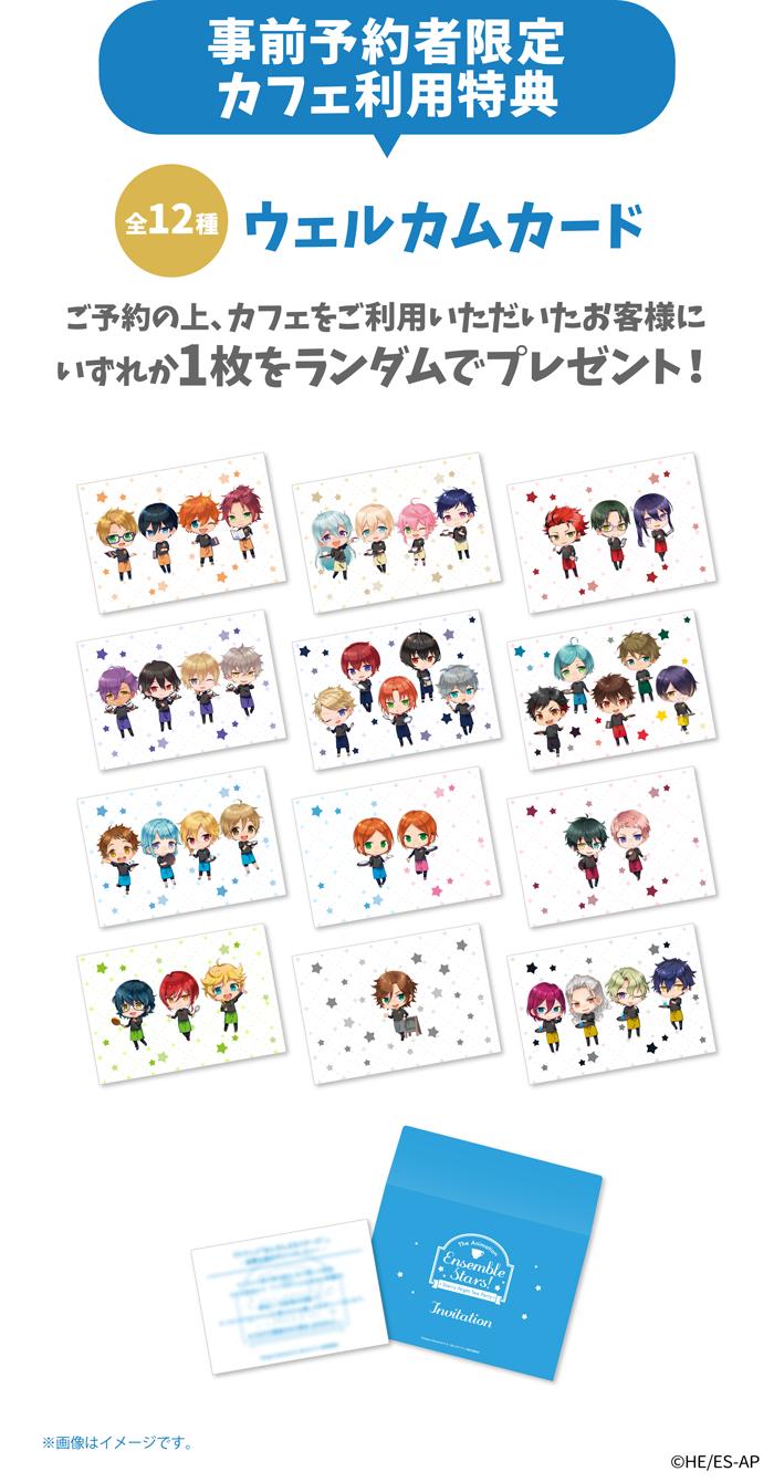 02_enstacafe_web_tokuten_card