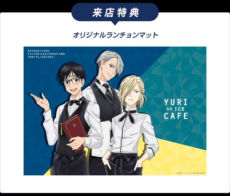 YuriOnIceCafe_info_来店特典