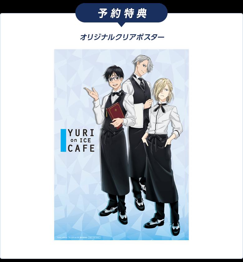YuriOnIceCafe_info_予約特典