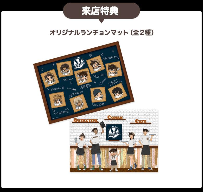 ConanCafe_Info_来店特典