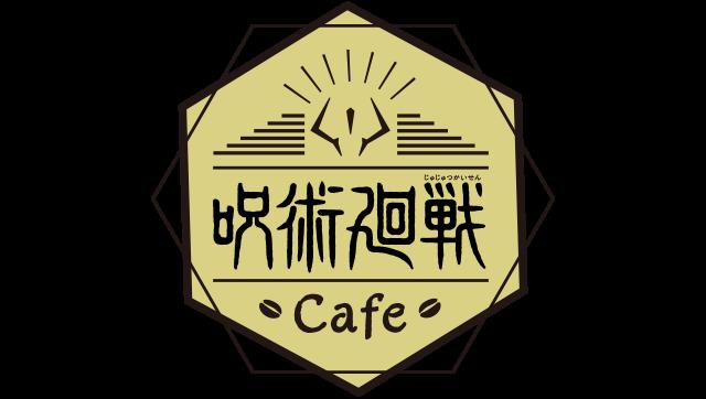 戦 コラボ カフェ 呪術 廻