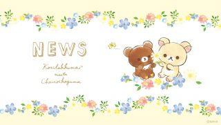 170418_meetskogumacafe_web_NEWS