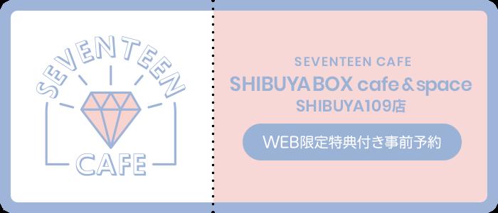 SHIBUYA BOX