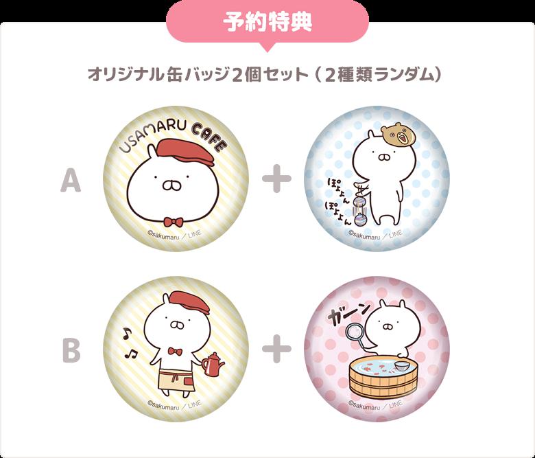 UsamaruCollabo_Info_予約特典