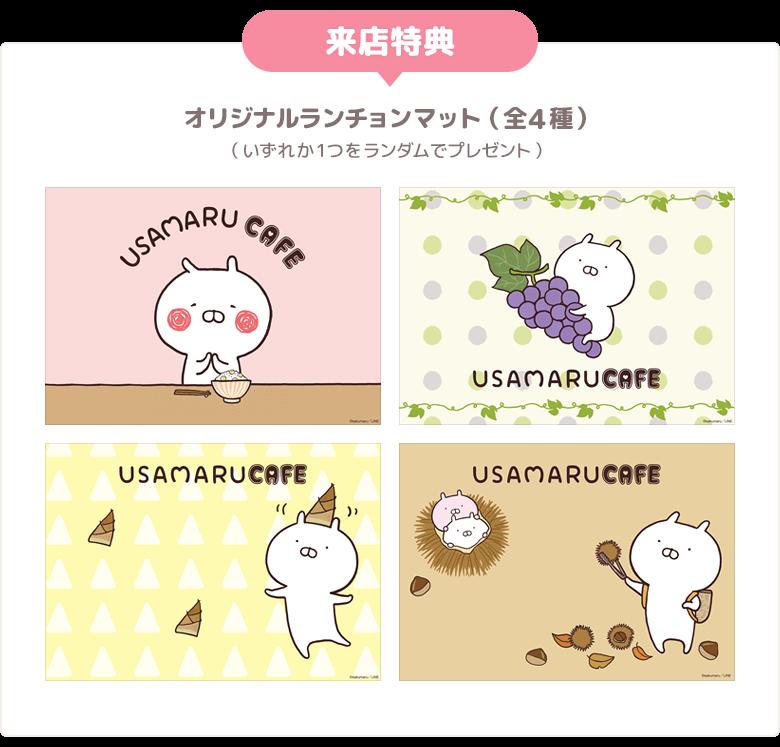 うさまるカフェ_INFO_来店特典_A